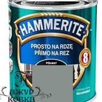 Краска Hammerite полуматовая антикоррозийная, 0,7л, серая