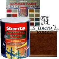 Молотковая краска Senta Hammer, 0,75л, 315 коричневая