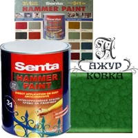 Молотковая краска Senta Hammer, 0,75л, 318 верде