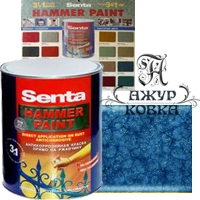 Молотковая краска Senta Hammer, 0,75л, 307 голубая